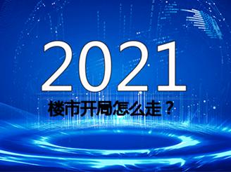 2020年房地产年度总结 2021年楼市开局怎么走?