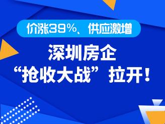 """价涨39%,深圳房企的""""抢收大战""""拉开"""