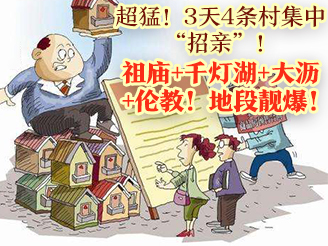 祖庙+千灯湖+大沥+伦教!