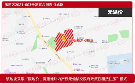 沈河区高官台街东-3地块竞得人名称变更