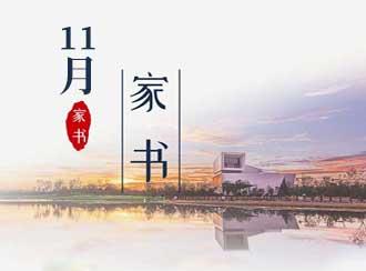 """华侨城·欢乐明湖11月家书丨凉风渐起,温暖""""家""""速前进!"""