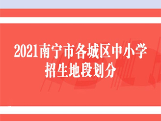 2021南宁各城区中小学招生地段划分