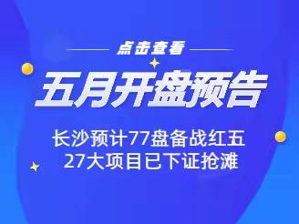 长沙预计77盘备战红五