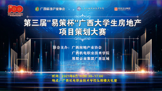 第三届 易策杯 广西大学生房地产项目策划大赛
