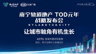 南宁轨道地产 TOD元年 战略发布会