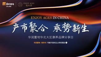 乐居对话沈毅:带着爱,才能在中国好好做养老