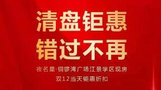夜名星铜锣湾广场双12清盘钜惠