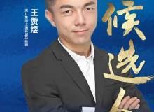 快讯:滨江王赞煜获提名参选2021中国地产经理人100强