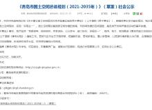 重磅!《青岛市国土空间总体规划(2021-2035年)》(草案)公示