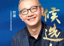 快讯:中信泰富付琦获提名参选2021中国地产经理人100强