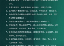 福天城:福天荟盛启  云端人物,峰宴龙席