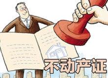 《桂林市城市车位(库)不动产登记办法(试行)》出台 看看你的车位能办不动产证吗
