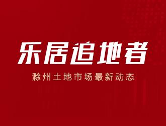 滁州11月5日将有1宗地块出让 起拍楼面价约3000元/㎡