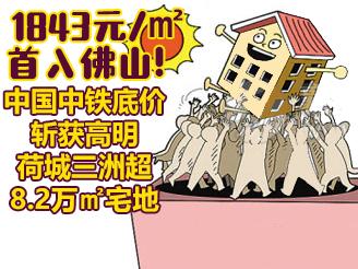 中国中铁1843元/㎡首入佛山!