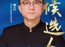 快讯:海伦堡李江获提名参选2021中国地产经理人100强