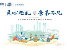 哈尔滨臻选业主2021年招商蛇口品牌总部行——即将盛绽 启鉴美好
